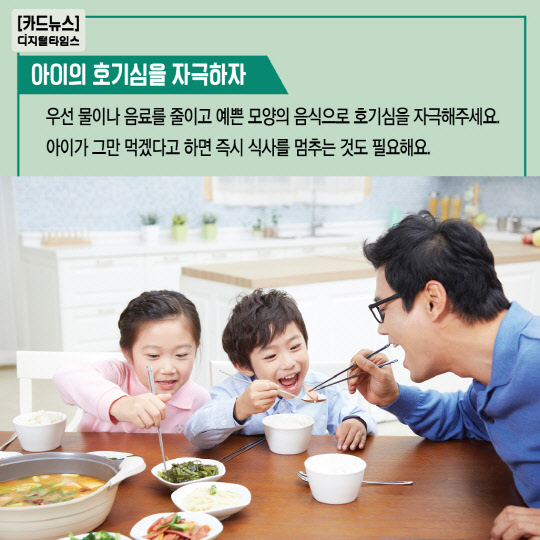 [카드뉴스] 아이가 밥을 너무 안 먹어요